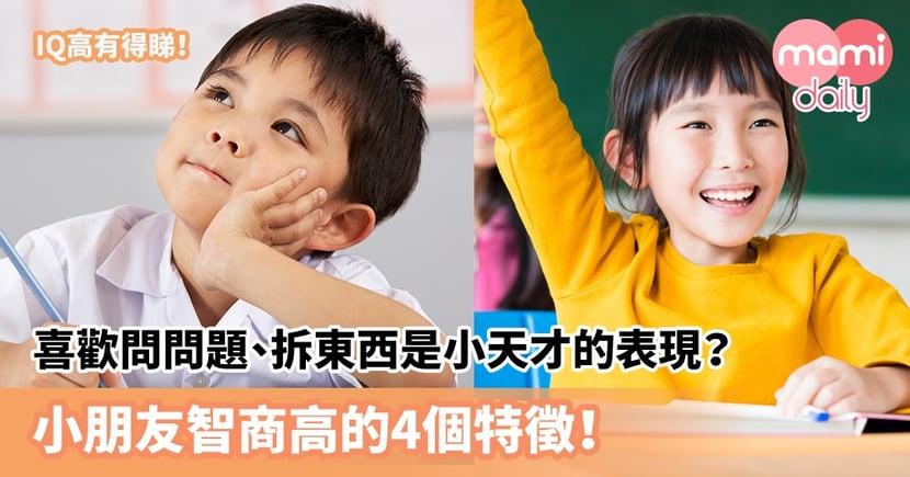 【孩子智商】喜歡問問題、拆東西是小天才的表現?小朋友智商高的4個特徵!