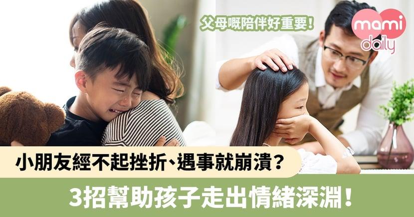 【舒緩情緒方法】小朋友經不起挫折、遇到困難就崩潰?3招幫助孩子走出情緒深淵!