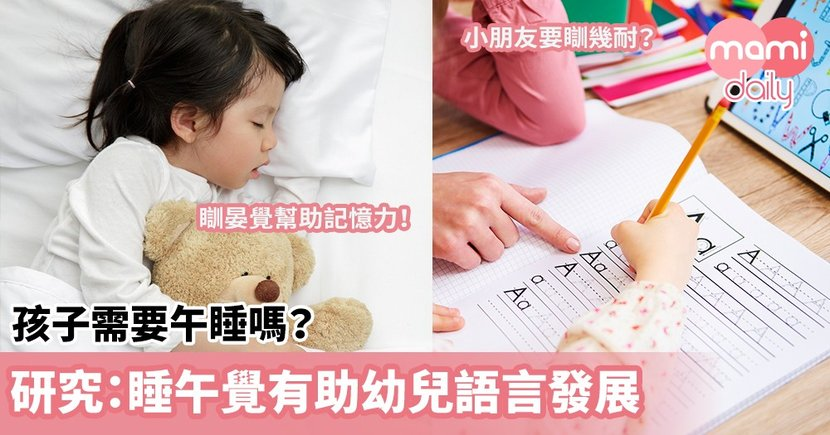 【增強記憶力方法】孩子需要午睡嗎?研究:睡午覺有助幼兒語言發展