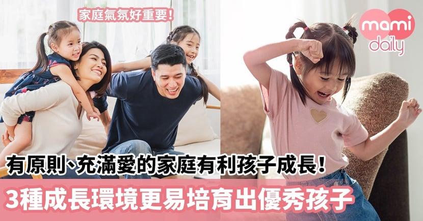 【理想家庭】有原則、充滿愛的家庭有利孩子成長!3種成長環境更易培育出優秀孩子
