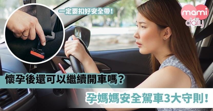 【孕婦駕駛】懷孕後還可以繼續開車嗎?孕媽媽安全駕車3大守則!