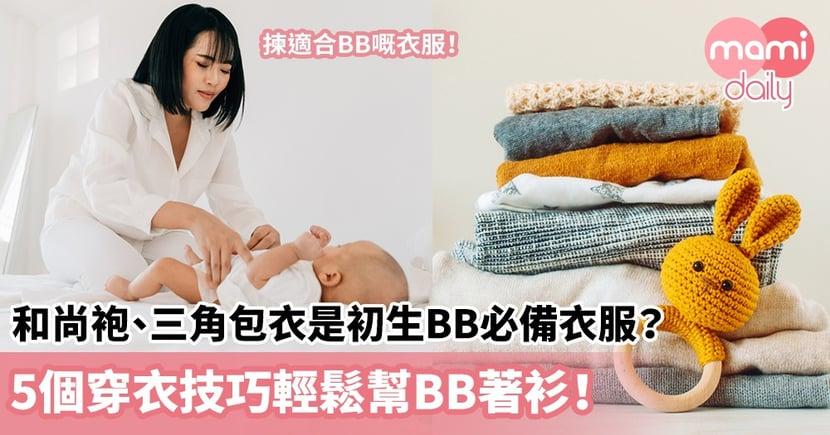 【初生嬰兒用品清單2020】和尚袍、三角包衣是初生BB必備衣服?5個穿衣技巧輕鬆幫BB著衫!