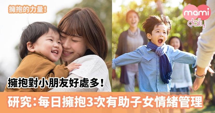 【抱抱力量】擁抱對小朋友好處多!研究:親子每日擁抱3次有助子女情緒管理