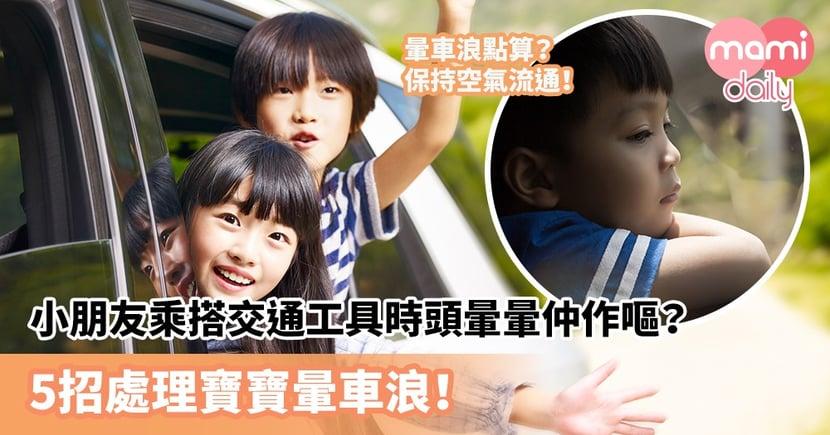 【出門注意】小朋友乘搭交通工具時頭暈暈仲作嘔?5招處理孩子暈車浪!