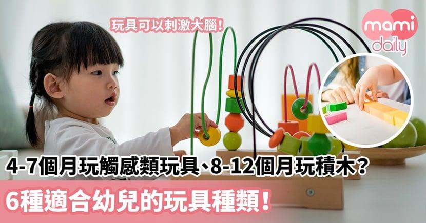 【選購玩具】4-7個月玩觸感類玩具、8-12個月看益智書籍和玩積木?6種適合幼兒的玩具種類!