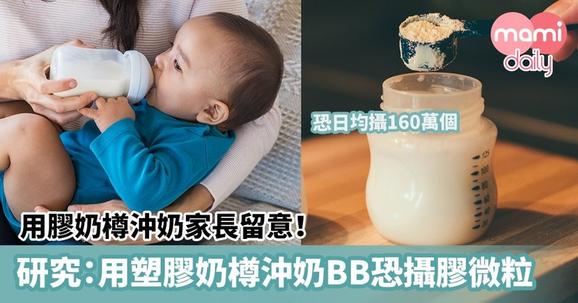 【奶樽消毒】用膠奶樽沖奶家長留意!研究:用塑膠奶樽沖奶BB恐日均攝160萬個塑膠微粒