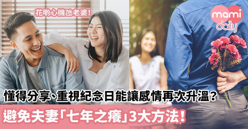 【夫妻關係】懂得分享、重視紀念日能讓感情再次升溫?避免夫妻「七年之癢」3大方法!