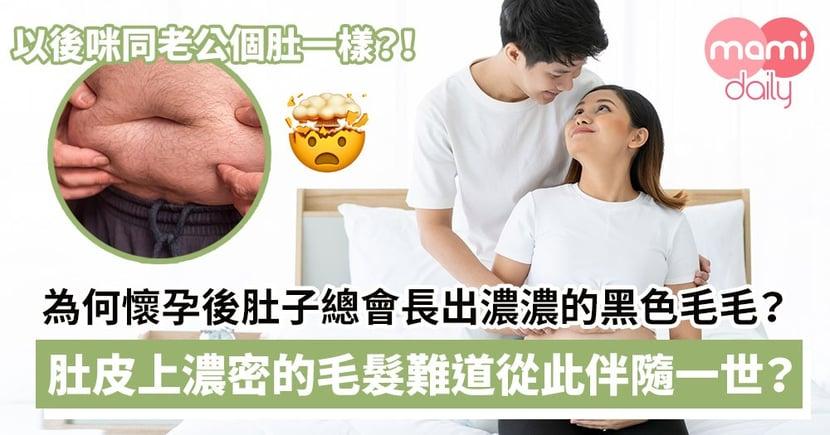 【懷孕初期】為何懷孕後肚子總會長出濃濃的黑色毛毛?肚皮上濃密的毛髮難道從此便要伴隨一世?