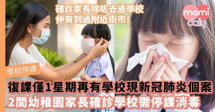 【學校停課】全面復課僅1星期再有學校出現新冠肺炎個案 2間幼稚園家長確診學校需停課消毒