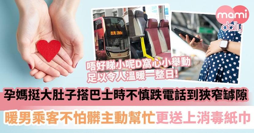 【暖男乘客】孕媽挺大肚子搭巴士時不慎跌電話到狹窄罅隙 暖男乘客不怕骯髒主動幫忙更送上消毒紙巾