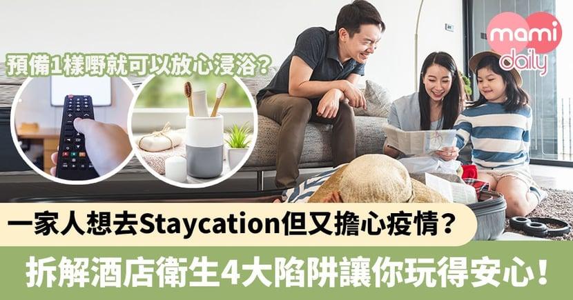 【酒店Staycation】一家人想去Staycation但又擔心疫情?拆解酒店衛生4大陷阱讓你玩得安心!