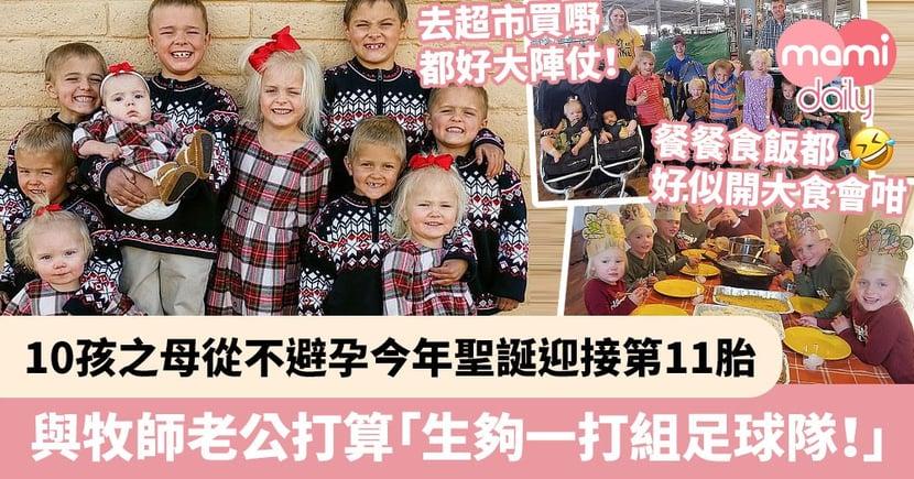【多孩家庭】10孩之母從不避孕今年聖誕迎接第11胎 與牧師老公打算「生夠一打組足球隊!」