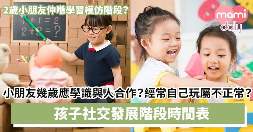 【社交發展】小朋友幾多歲應該學識與人合作?經常自己一人玩耍屬不正常?孩子社交發展階段時間表