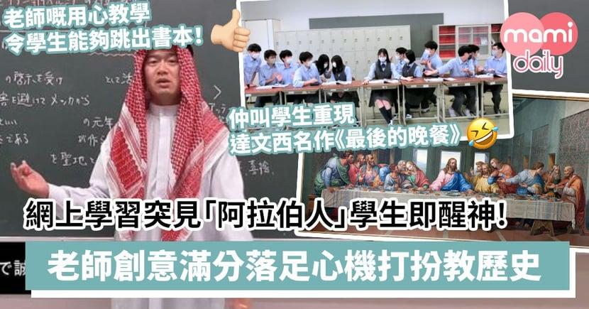 【熱誠老師】網上學習突見「阿拉伯人」學生即醒神 老師創意滿分落足心機打扮教歷史