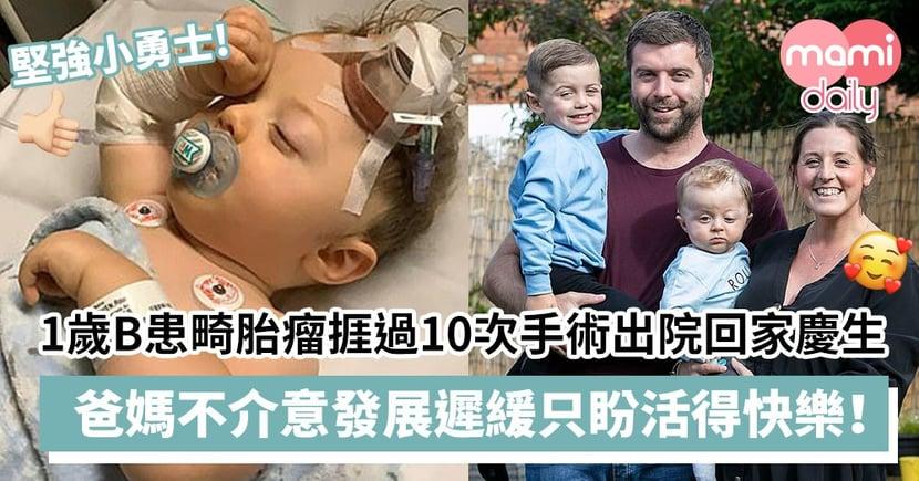 【堅強小勇士】1歲B患畸胎腦瘤捱過10次手術出院回家慶生 爸媽不介意發展遲緩只盼活得快樂!