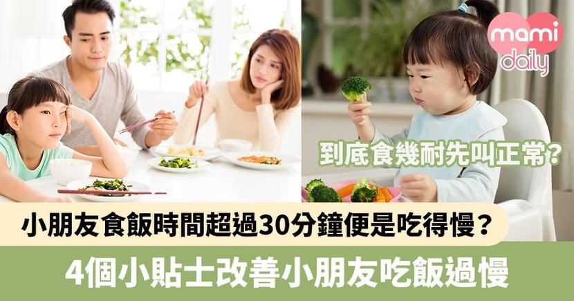 【食飯時間】小朋友食飯時間超過30分鐘便是吃得慢?頻頻挾餸都會影響食飯進度 4個小貼士改善小朋友吃飯過慢