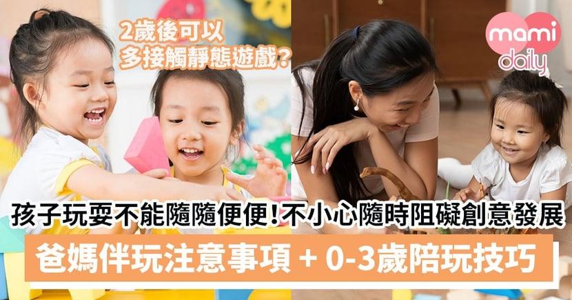 【家長伴玩技巧】小朋友玩耍不能隨隨便便!一不小心隨時阻礙創意發展 爸媽伴玩注意事項 + 0-3歲陪玩技巧
