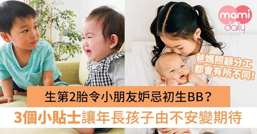 【第二胎】生第2胎令小朋友妒忌初生BB?3個貼士讓年長孩子由不安變期待!