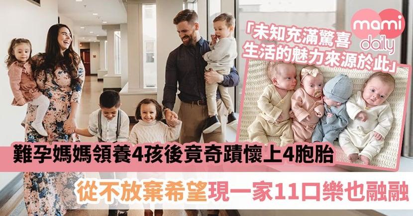 【愛心家庭】難孕媽媽領養4孩後竟奇蹟懷上4胞胎 從不放棄希望現一家11口樂也融融