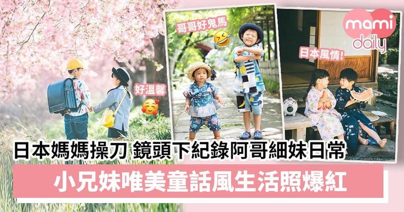 【可愛兄妹】日本媽媽操刀!鏡頭下紀錄阿哥細妹日常 小兄妹唯美童話風生活照爆紅