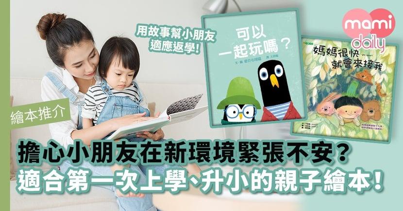 【繪本推介】擔心小朋友在新環境緊張不安、交不到朋友?適合第一次上學或升小的親子繪本!