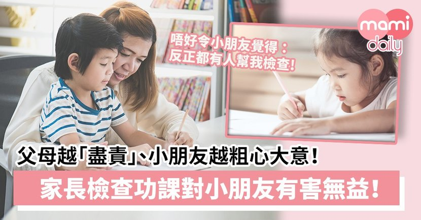 【做功課】父母越「盡責」小朋友越粗心大意!家長檢查功課對小朋友有害無益!