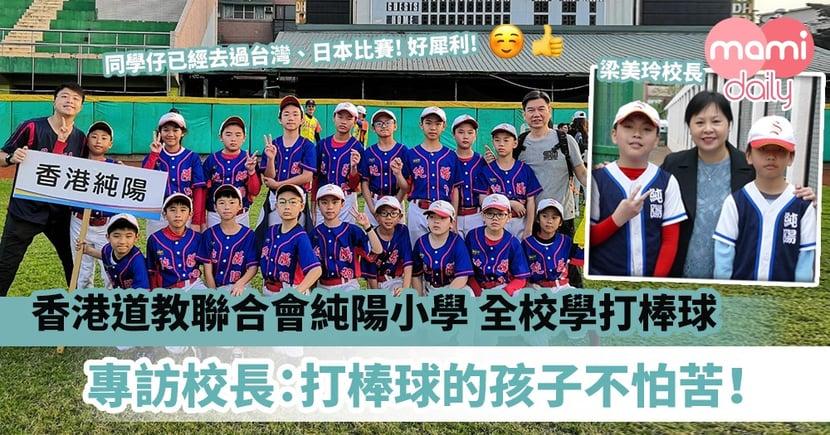 【香港道教聯合會純陽小學校長專訪】香港「棒球小學」自設球埸 全校學打棒球 梁美玲校長:打棒球的孩子不怕苦!