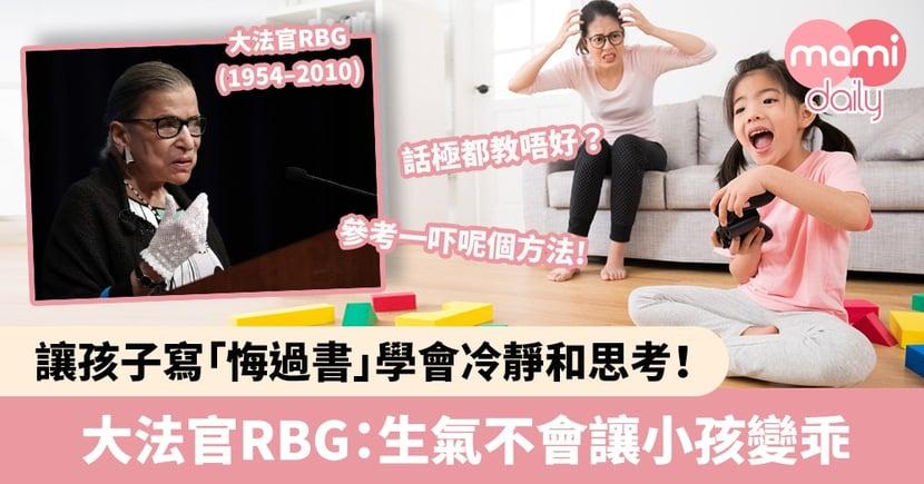【教養貼士】讓孩子寫「悔過書」學會冷靜和思考 大法官RBG的教養經:生氣不會讓小孩變乖