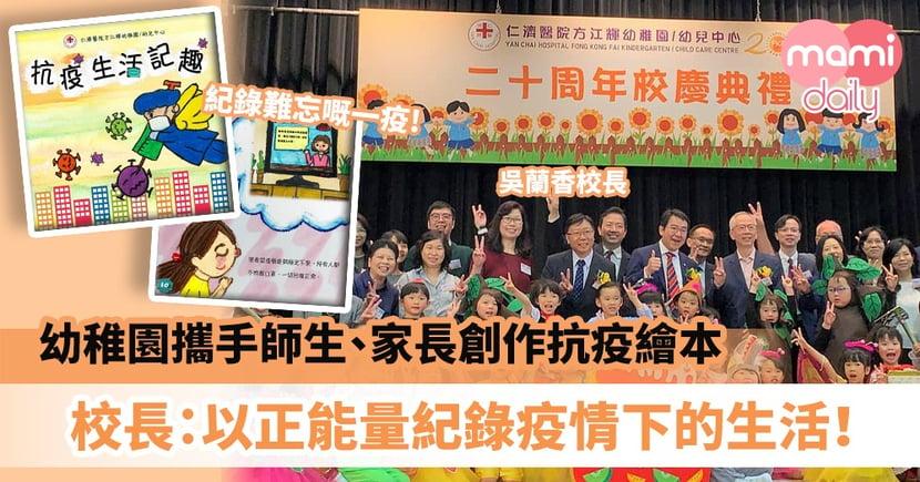 【學校活動】仁濟醫院方江輝幼稚園師生、家長創作抗疫繪本 校長:以正能量紀錄疫情下的生活!