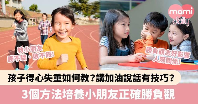 【體育精神】孩子得心失重如何教?講加油說話有技巧?3個方法培養小朋友正確勝負觀