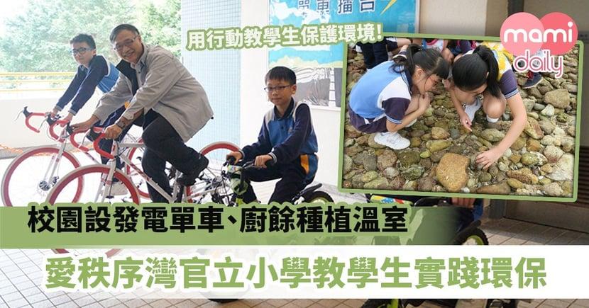 【學校活動】校園設自然教育中心、發電單車、廚餘種植溫室 愛秩序灣官立小學教學生將環保具體實踐