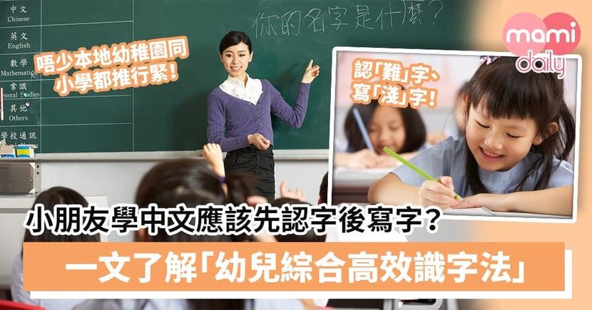 【幼兒學習】小朋友學中文應該先認字後寫字?一文了解「幼兒綜合高效識字法」