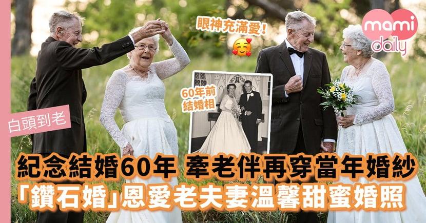 【白頭到老】紀念結婚60年!鏡頭下老太太牽老伴再穿當年婚紗 「鑽石婚」恩愛老夫妻溫馨甜蜜婚照