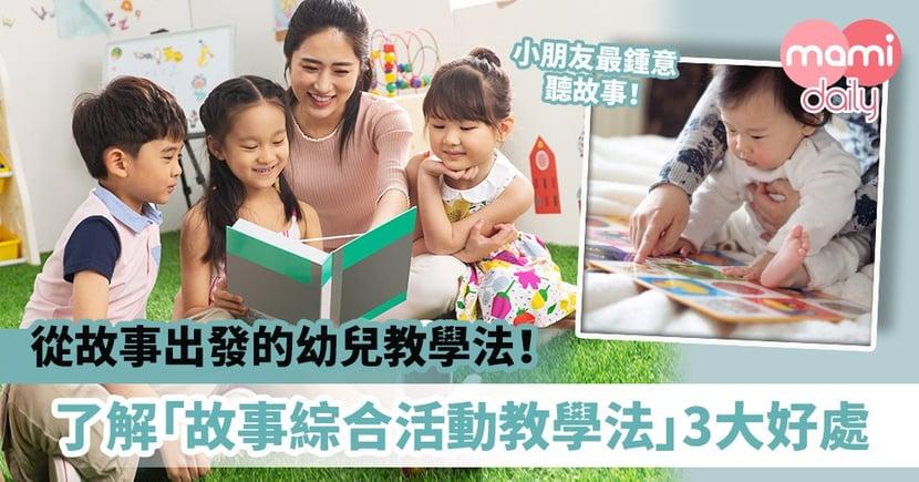 【幼兒教育】從故事出發的幼兒教學法!了解「故事綜合活動教學法」3大好處