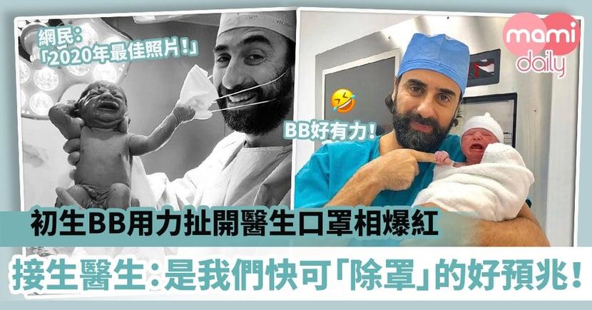 【預言BB】初生BB用力扯開醫生口罩相爆紅 接生醫生:這是我們可以盡快「除罩」的好預兆!