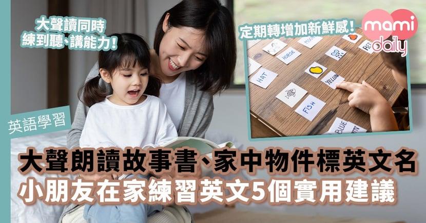 【學習英文】大聲朗讀故事書、將家中的物件標上英文名 小朋友在家練習英文的5個實用建議