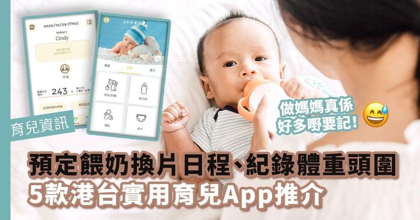 【育兒資訊】預定餵奶換片日程、紀錄體重頭圍看生長線 新手爸媽要有!5款實用育兒App推介