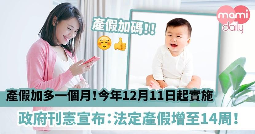 【產假14週】產假加多一個月!今年12.11起實施 政府刊憲宣布:孕婦法定產假增至14星期!