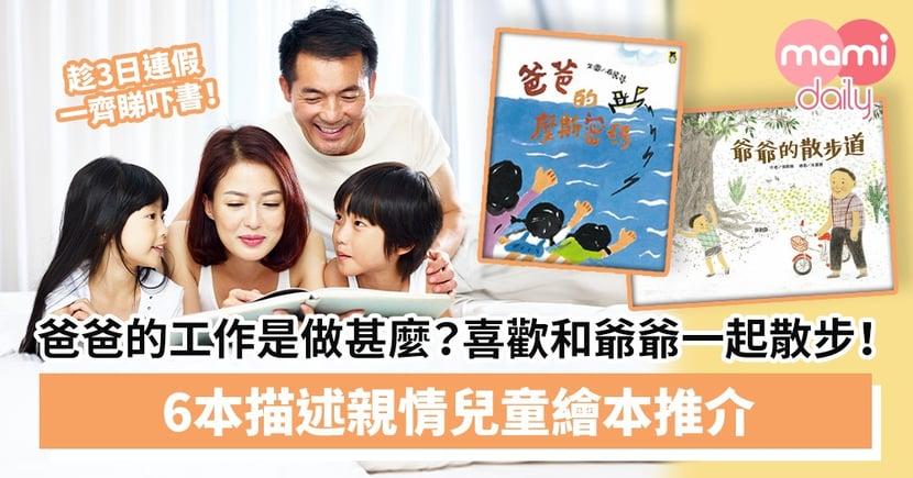 【繪本推介】爸爸的工作是做甚麼?喜歡和爺爺一起散步!6本描述親情兒童繪本推介