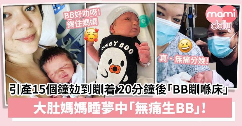 【生B奇聞】引產15個鐘攰到瞓著 20分鐘後「BB瞓喺床」 大肚媽媽睡夢中「無痛生BB」!