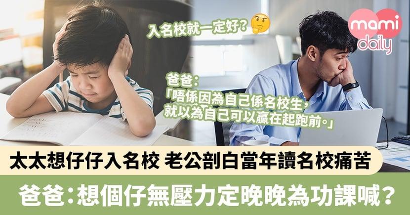 【選校難題】太太想仔仔入名校!老公剖白當年讀名校「孤獨痛苦」 爸爸:想個仔無壓力定晚晚為功課而喊?