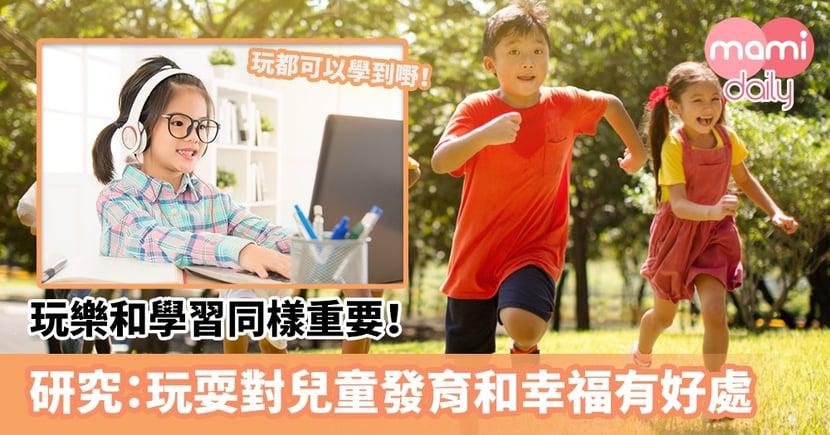 【兒童發展】玩樂和學習同樣重要!研究:玩耍對兒童發育和幸福有好處