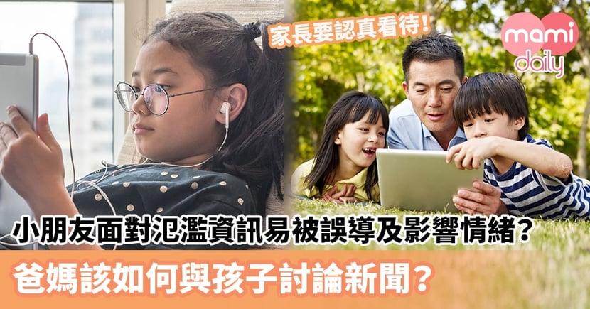 【教養貼士】小朋友愛用社交媒體!面對氾濫資訊易被誤導及影響情緒?爸媽該如何與孩子討論新聞?