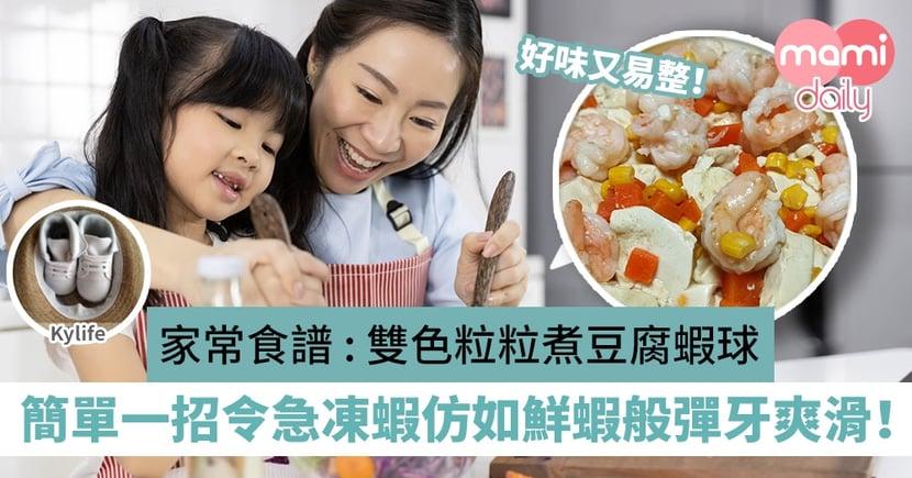 【家常食譜】教你煮「雙色粒粒煮豆腐蝦球」 簡單一招令急凍蝦仿如鮮蝦般彈牙爽滑!