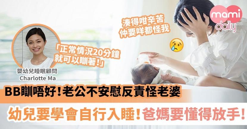 【BB睡眠系列1】BB瞓唔好!老公不安慰反責怪老婆 幼兒要學會自行入睡!爸媽要懂得放手!