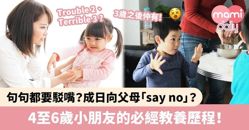 【教養貼士】句句都要駁嘴?成日向父母「say no」?4至6歲小朋友的必經教養歷程!