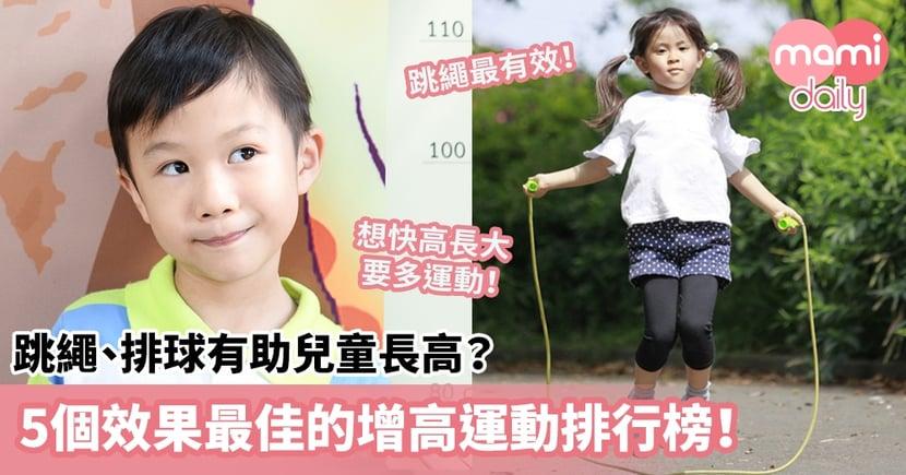 【長高運動】跳繩、排球有助兒童長高?5個效果最佳的增高運動排行榜!