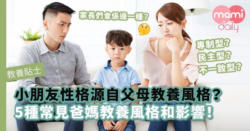【教養貼士】小朋友的性格源自父母教養風格?5種常見爸媽教養風格和影響