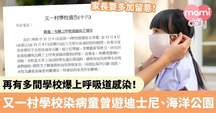 【上呼吸道感染】多間學校爆上呼吸道感染!又一村學校停課3天 染病童曾遊迪士尼、海洋公園