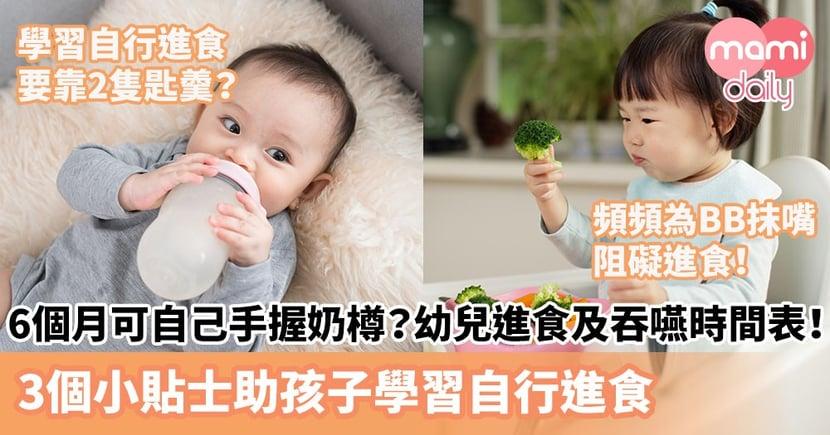 【BB成長發展】6個月可自己手握奶樽?幼兒進食及吞嚥時間表!3個小貼士助孩子學習自行進食